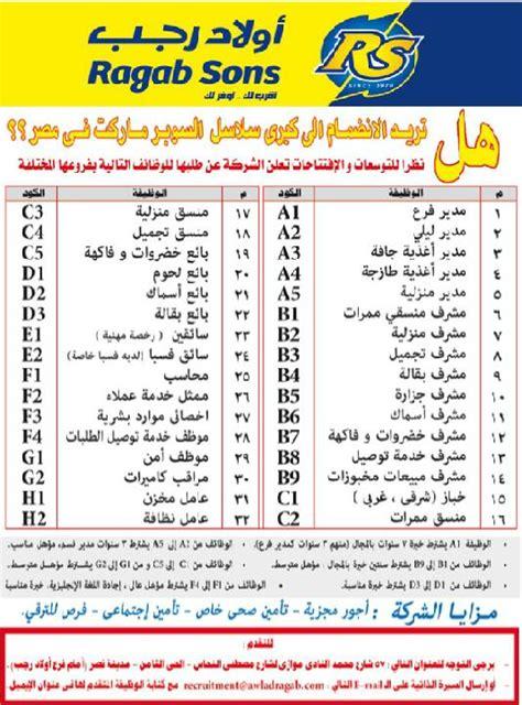 mashreq bank careers وظائف مكتب استشارى للتوظيف المباشر فى السعودية وظائف