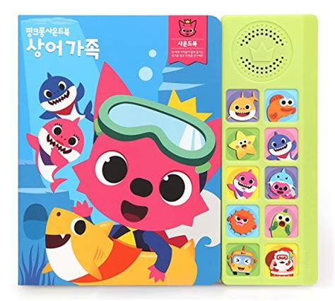 baby shark book amazon com seller profile pinkfong store