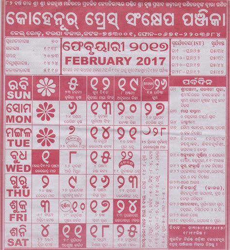 Calendar 2018 Kohinoor Odia Kohinoor February 2017 Calendar Panji Pdf