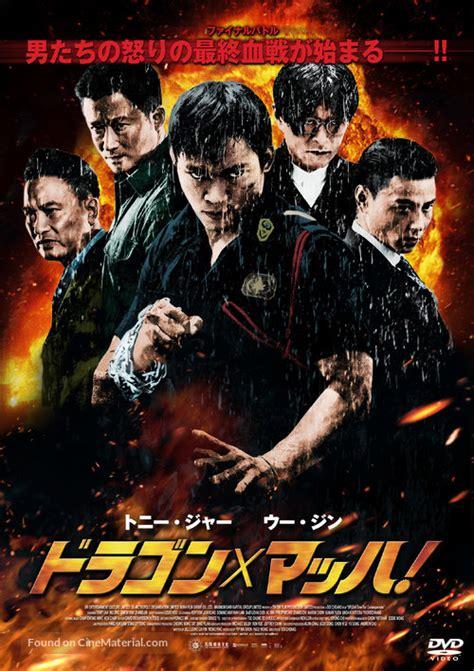 download film iko uwais full saat po long 2 japanese dvd cover