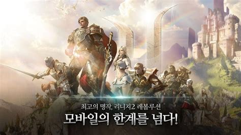 bluestacks lineage 2 play lineage ii revolution on pc and mac with bluestacks