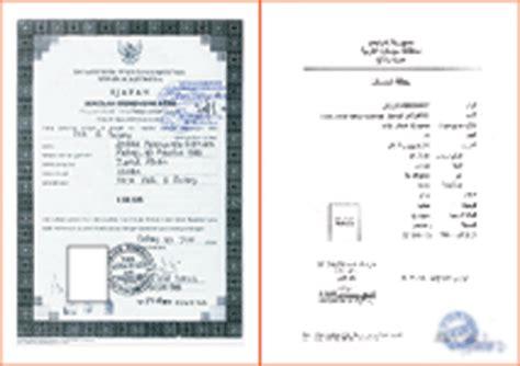membuat akta kelahiran dalam bahasa inggris kharisma translator contoh sertifikat penerjemah resmi