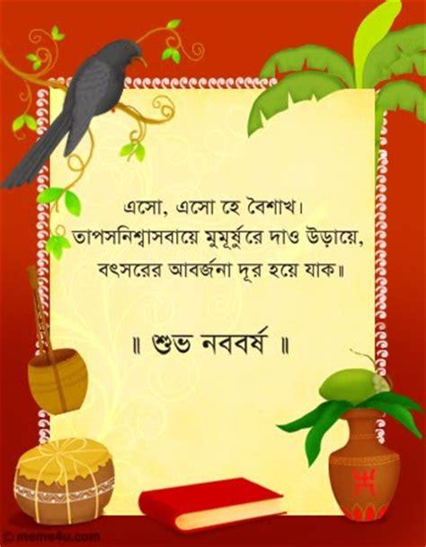 card for greeting bangla new year apnake boishaki suveccha