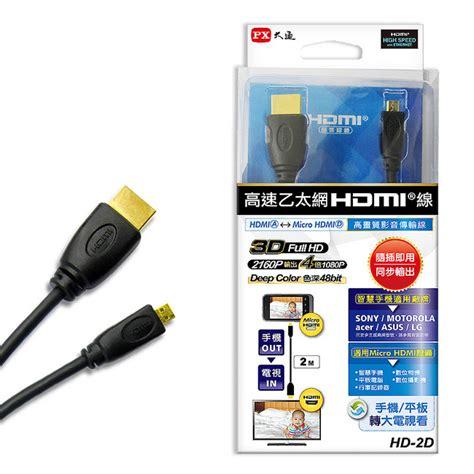 kabel hdmi px hdmi cable hd 2ms 2m px大通hdmi轉micro hdmi 2m高畫質影音傳輸線 hd 2d 敗家導購 y 購物