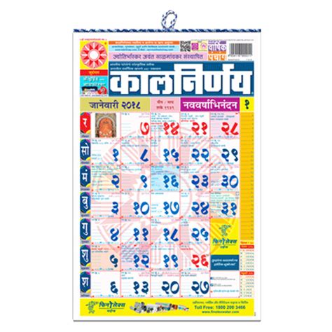 Calendar 2018 Pdf Mahalaxmi Kalnirnay Panchang Periodical 2018 Marathi Language