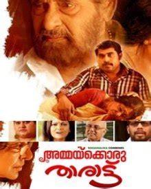 malayalam film quiz online ammaykkoru tharattu movie quiz malayalam movie quizzes