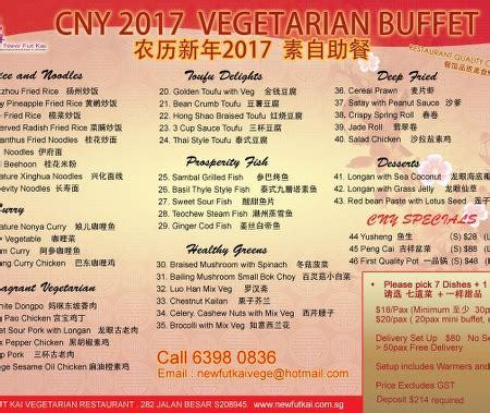 new year 2018 buffet menu the world s catalog of ideas