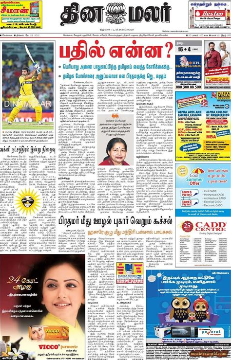 news today pin news today in tamilnadu on