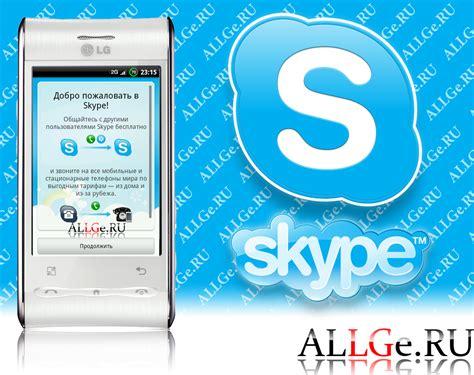 skype apk скачать skype apk 187 программы для android 187 всё для сенсорных телефонов allge ru