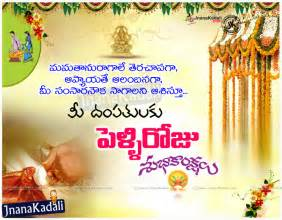 Married Life Wishes Quotes About Happy Married Life Telugu Top Happy Married Life Greetings 2016 Wallpapers Messages