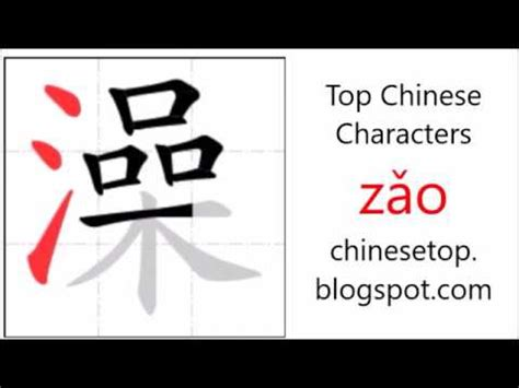 bathroom in chinese characters chinese character 洗澡 xǐzǎo take a bath youtube