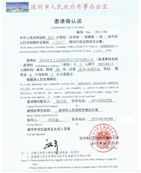 Business Introduction Letter For China Visa Sle Business Introduction Letter For China Visa Cover Letter Templates