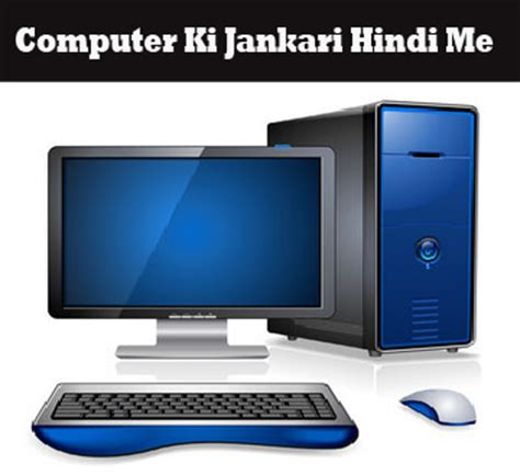 Computer Ki Basic Jankari Hindi Me   ???????? ?? ???????