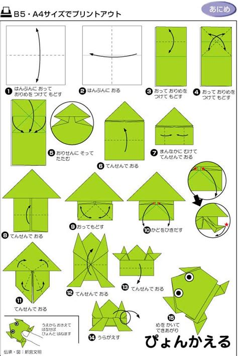Origami Frog Steps - how to fold a origami jumping frog