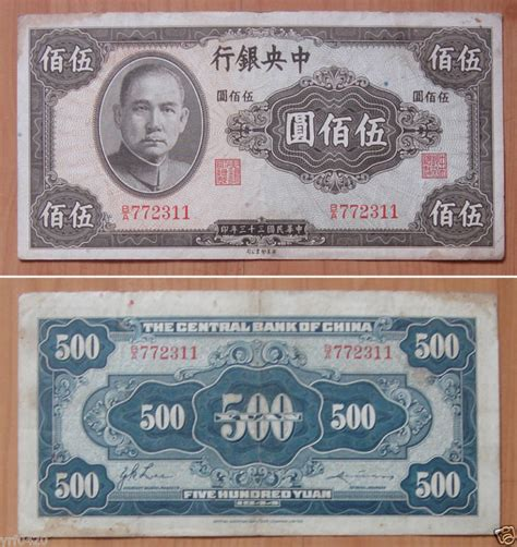 500 Yuan China 1944 the central bank of china 500 yuan banknote 1944 ebay