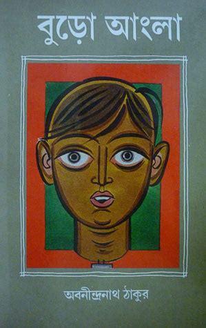 buro angla all books of abanindranath tagore amar books
