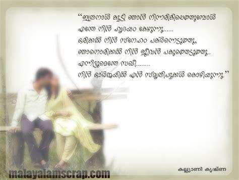 images of love failure malayalam love failure girl crying quotes malayalam ma