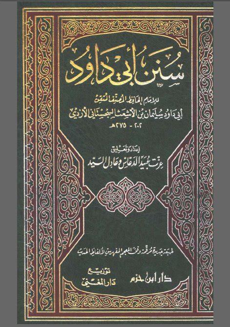 Sunan Abu Daud salah related issues and hanafi school of thought makashfa