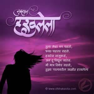 Break Love Letter Marathi quotes in marathi on love marathi love poems