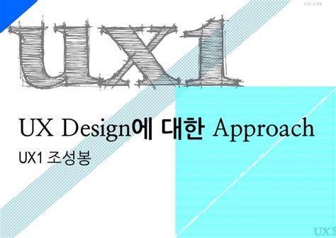 design approach ux design approach