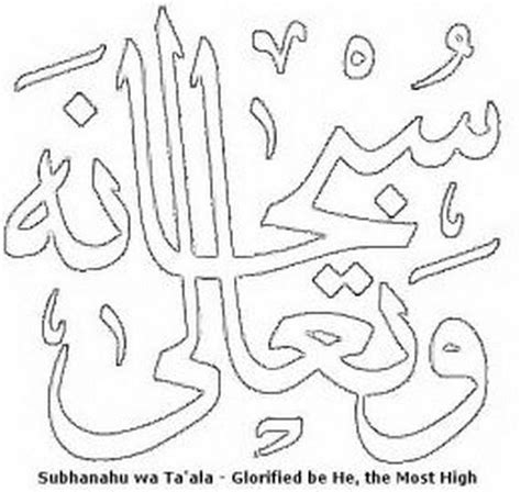 Isra Miraj Islamic Coloring Pages 2012 Family Holiday Islamic Colouring Pages