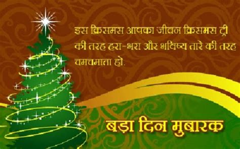 merry christmas  quotes sayings messages  telugu hindi urdu