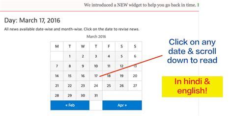 Daily Calendar Widget News Calendar Widget Civilsdaily