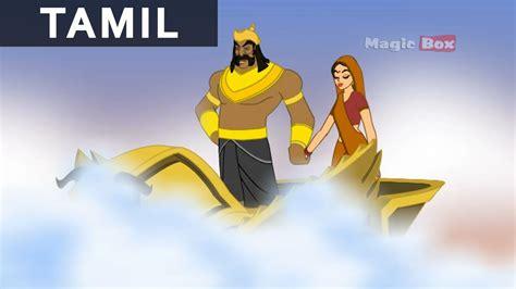 tamil cartoon film youtube sita abducted by ravana ramayanam in tamil animation