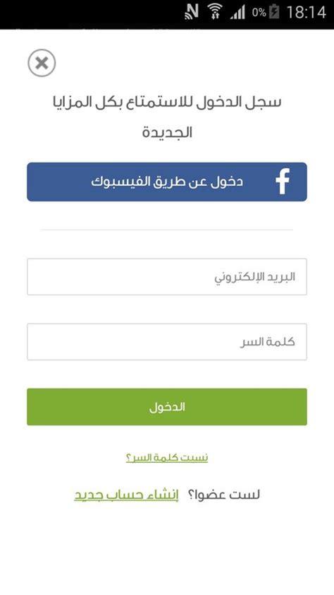 تحميل برنامج شاهد دوت نت shahid net برامج برو