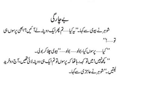 Pasthan Carla sms in urdu