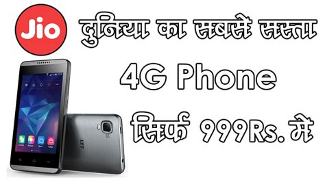 h3g mobile world cheapest 4g mobile with volte supported only rs