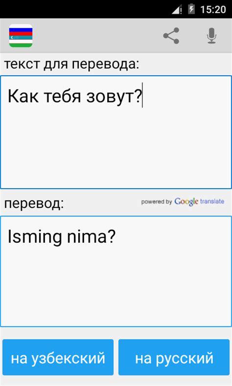 uzbek translation russian english russian dictionary russian uzbek translator android apps on google play