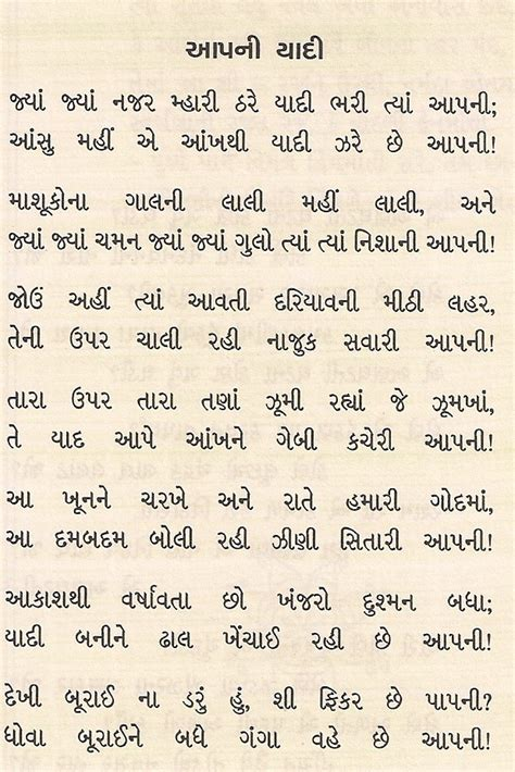 post card  deepak twin poets kalapi  gujarat