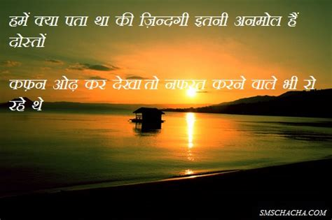 spiritual thought  hindi picture sms status whatsapp facebook