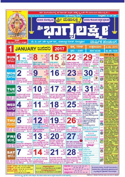 Calendar 2018 Pdf Mahalaxmi Wall