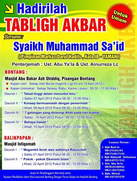 Kaos Dakwah Abu Bakr safari dakwah kalimantan bersama syaikh muhammad sa id