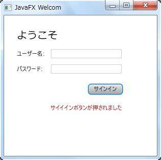 javafx layout form jython で javafx の 入力フォームを作成する グロブ