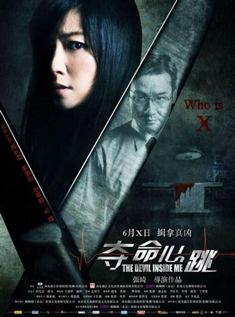 film vire china 2011 devil 2011 film