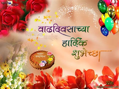 Aniversry Wish Song In Marathi by Birthday Wishes In Marathi Timepassindia