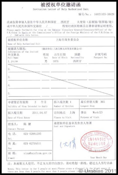 Invitation Letter Of Duly Authorized Unit Viajar En Pareja El Visado Tipo Z Para China Trabajo
