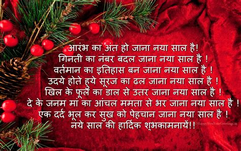 happy  year  shayari happy  year quotes  year wishes messages happy  year msg