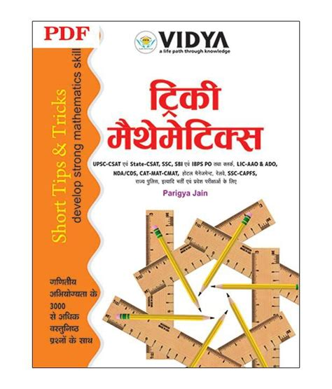 book pdf tricky mathematics e books downloadable pdf by