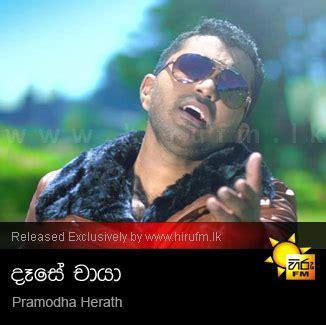hirufm lk dase chaya pramodha herath hiru fm music downloads
