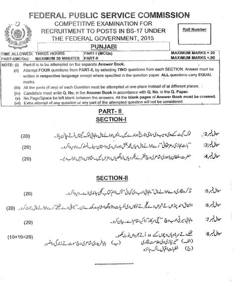 Css 2010 Essay Paper by Css Essay Writing Paper 2015 Balirondreis