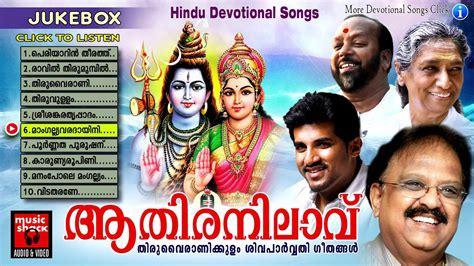 devotional hindi songs ആത രന ല വ hindu devotional songs malayalam shiva