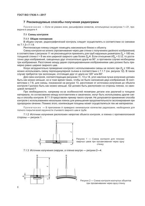 ГОСТ ISO 17636-1-2017: Неразрушающий контроль сварных
