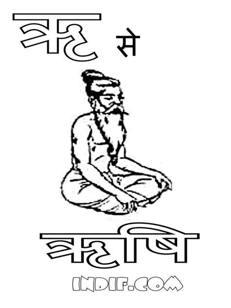 hindi alphabet coloring pages hindi alphabet coloring page sketch hindi alphabet