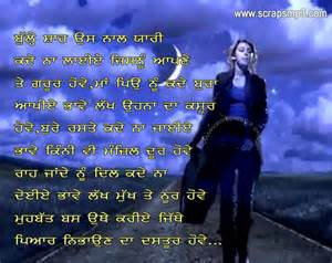 image with sayri punjabi shayari with picture
