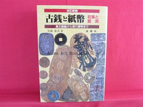 Paper Book Coin Bank japanese banknotes paper money bill and coins