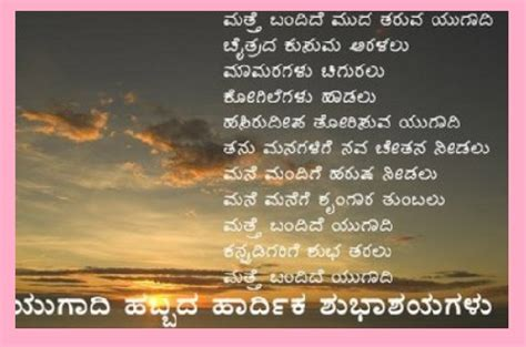 Wedding Wishes Images In Kannada by Awesome Kannada Happy Ugadi Wishes Messages Images Sms
